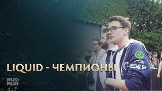 Team Liquid - Чемпионы The International 2017. Эмоции после победы и обращение к СНГ сообществу