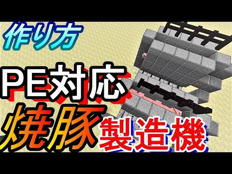 【マイクラ】PE対応自動焼き豚製造機(オリジナル開発)【マイクラ実況 Part480】【Minecraft】