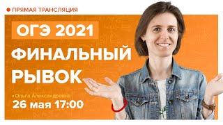ОГЭ по математике 2021. Завтра экзамен! Вебинар | Математика