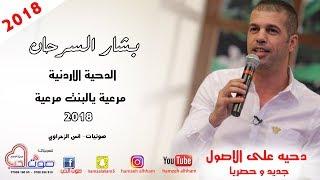 بشار السرحان 2018 الدحية الاردنية - مرعية يالبنت مرعية - دحيه على الاصول  2018