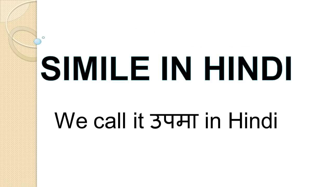 Simile Figure Of Speech In Hindi