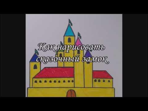 Как нарисовать сказочный замок