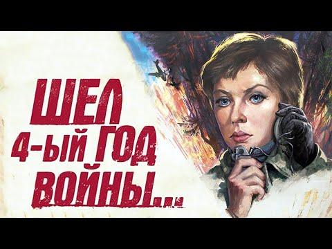 Шёл четвертый год войны - (1983) - Ruslar.Biz