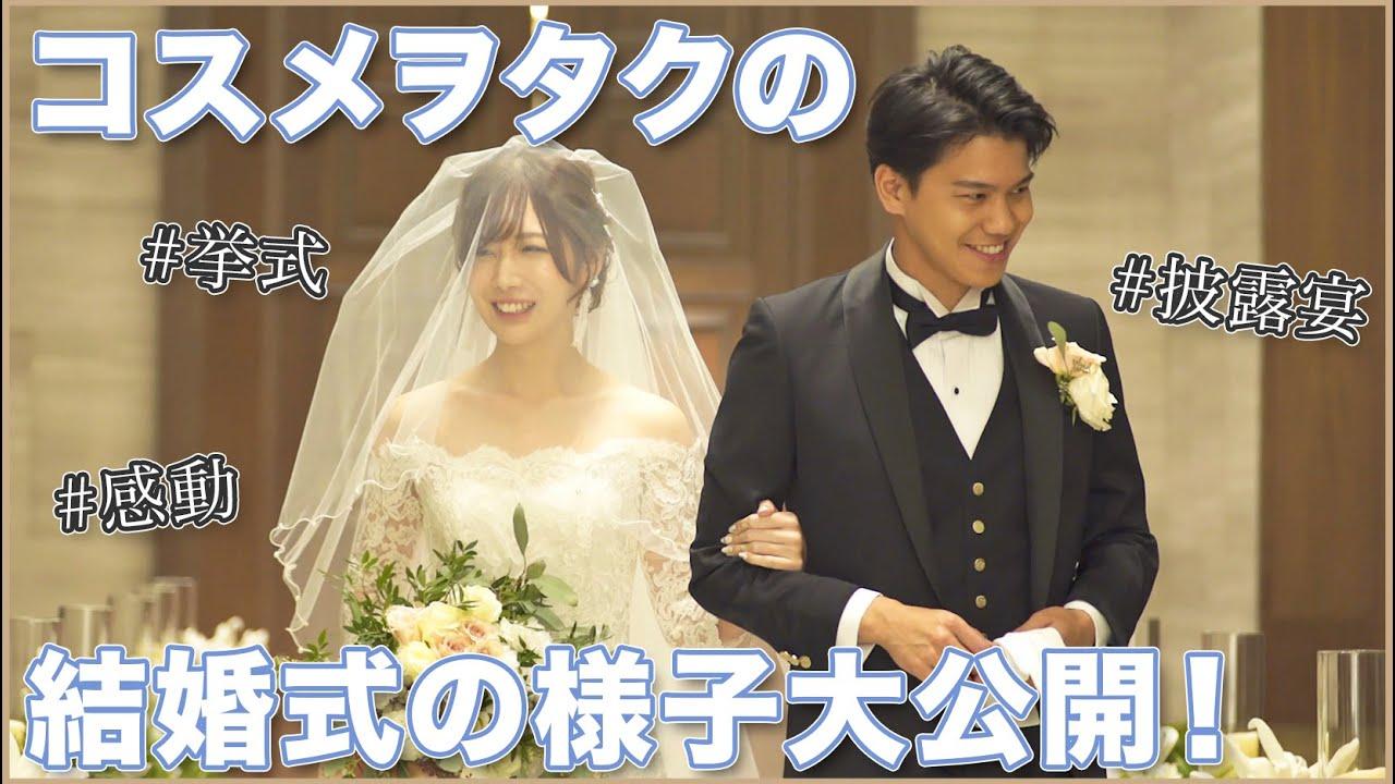 結婚 ラスカル 新井
