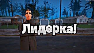 🎮Как встать на пост Лидера? || BLACK RUSSIA || Лидерка легко💥
