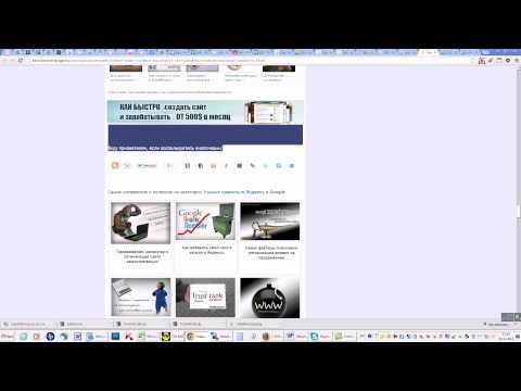 видео: 04 видео урок  Как внутренняя оптимизация сайта влияет на посещаемость из поисковых систем
