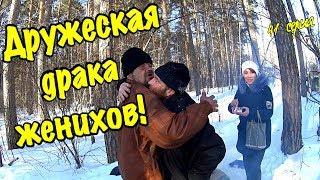 Один день среди бомжей / 41 серия - Дружеская драка женихов! (18+)