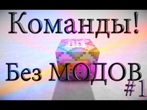 Команды Для Командных БЛОКОВ В МАЙНКРАФТ 1.8+!!! ► КРУТЫЕ КОМАНДЫ!!! ► #1