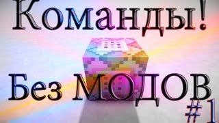 видео команды в майнкрафт 1