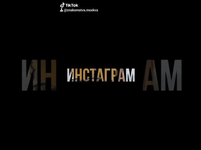 Знакомства Москва #503