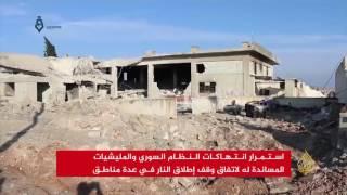 استمرار انتهاكات النظام السوري والمليشيات للهدنة