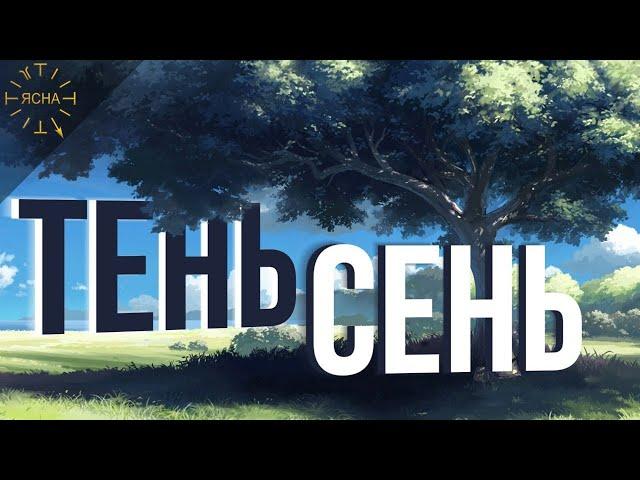 Тень и Сень - похожие слова в русском языке, но такие разные. Разбор слова Тень.