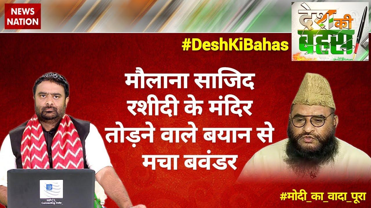 Download Desh Ki Bahas : Maulana Sajid Rashidi's temple breaking statement created a tornado