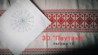 Оптическая иллюзия/3D рисунок/паутина