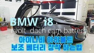 BMW i8 아이나비 아이볼트 보조 베터리 장착 하는법…
