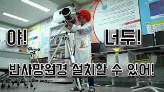 반사망원경 설치 방법(…