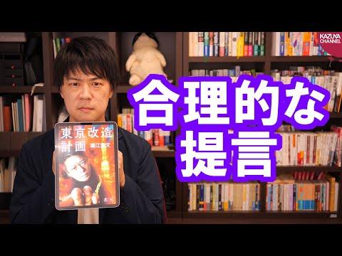 2020/06/04 堀江貴文氏の「東京改造計画」はとても合理的で良いと思う