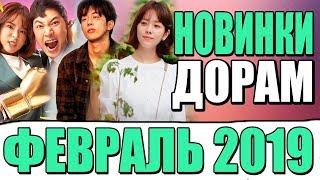 НОВИНКИ ДОРАМ ФЕВРАЛЬ 2019