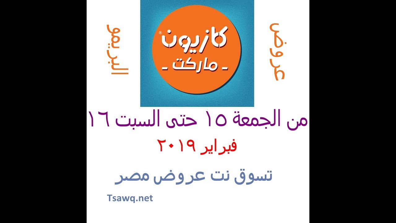 6cd802baa Kazyon market EG offers from 15 to 16-2-2019 Super Deals. عروض وتخفيضات تسوق  نت ...