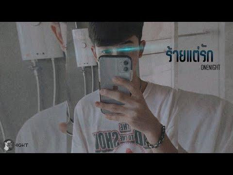 ฟังเพลง - ร้ายแต่รัก ONENIGHT - YouTube
