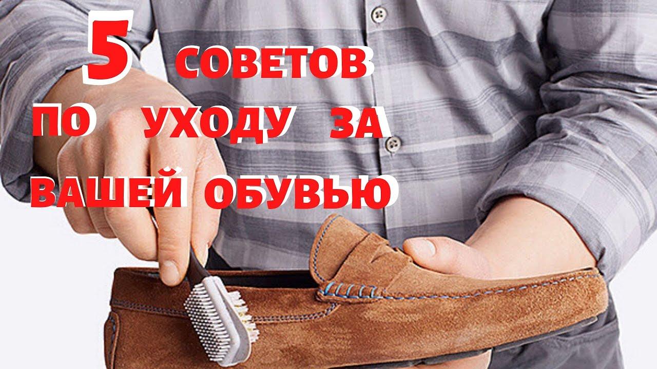 5 советов по уходу за вашей обувью