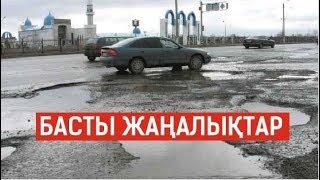 Басты жаңалықтар. 03.10.2019 күнгі шығарылым / Новости Казахстана