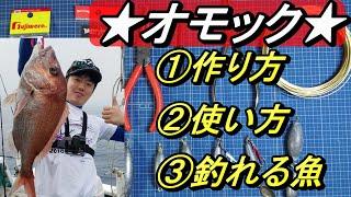 前田船長 カミヤマライトゲームさん そして村田基さん この方々が2019年にオモックを広め 僕を含めたくさんのアングラーが様々な魚を釣り上...