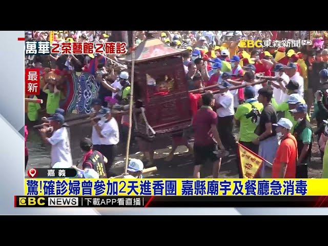 驚!確診婦曾參加2天進香團 嘉縣廟宇及餐廳急消毒 @東森新聞 CH51