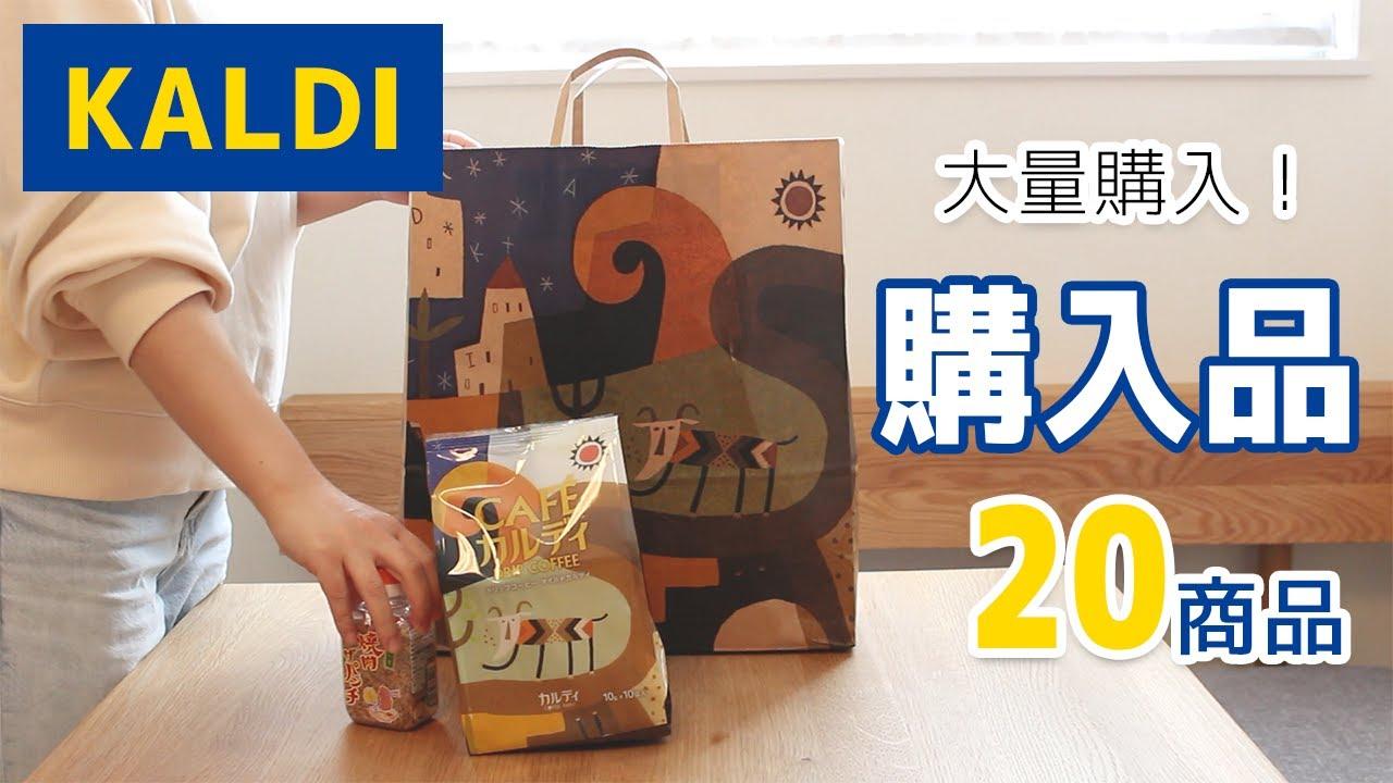 【KALDI】大量購入20商品!カルディ話題の調味料を試してみた