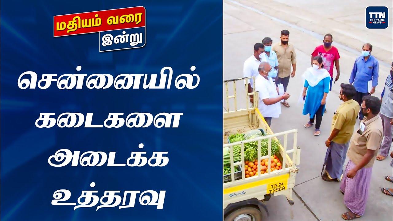 Chennai-ல் கடைகளை அடைக்க உத்தரவு   MK Stalin   Corona Update   Olympics   ADMK   Atanu Das   TTN