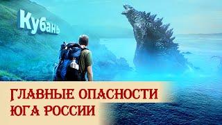 Главные опасности юга России