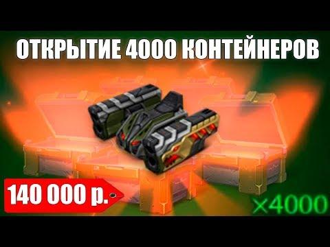 ТАНКИ ОНЛАЙН L ОТКРЫЛ 4000 КОНТЕЙНЕРОВ за 140 000 РУБЛЕЙ! L ВЫПАЛО ВСЁ в ИГРЕ!