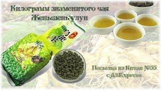 Килограмм знаменитого чая Женьшень улун. Посылка из Китая №55