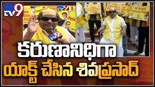 TDP MP Siva Prasad stages protest in Karuna Nidhi getup -  TV9 Video
