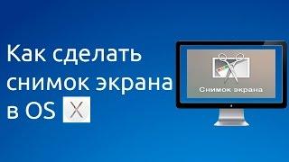 Как сделать скриншот или снимок экрана на mac os x