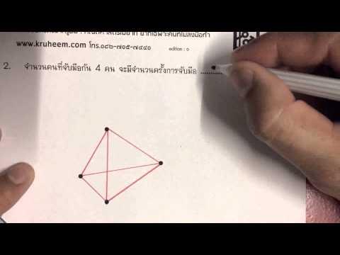 การบทประยุกต์ 2 ตอนที่ 11 : คณิตเพิ่มเติม ม.1