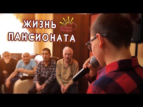 Песни для пожилых людей в честь дня защитника отечества в пансионате Доброе сердце