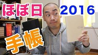 手帳 2016