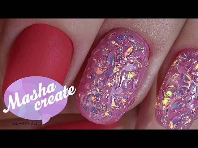 ОЧЕНЬ блестящие ногти. Модный маникюр Битое Стекло ПО-НОВОМУ :) Простой дизайн ногтей.