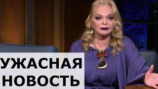 Россияне потеряли Ларису Долину...Сегодняшние новости...