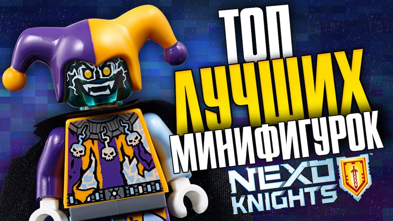 LEGO Nexo Knights лучшие минифигурки серии про лего нексо рыцари. Взгляд из 2020 года