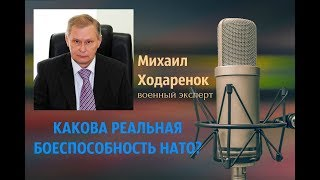 Михаил Ходаренок - Какова реальная боеспособность НАТО?