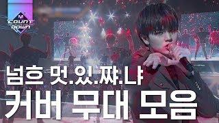 신화부터 엑소, BTS까지 선배 노래 찰떡같이 소화하는 커버 무대 모음집! 너무 멋있어서 광광 눈물나♥ | …