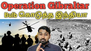Operation Gibraltar History | Tamil | Siddhu Mohan