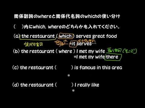 英文法講座 関係副詞のwhereと関係代名詞のwhichの使い分け - YouTube