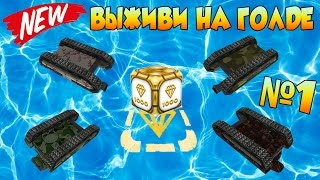 Танки Онлайн ВЫЖИВИ НА ГОЛДЕ 1