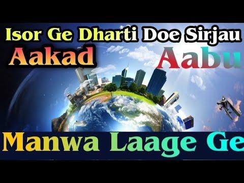 Download Isor Ge Dharti Doe Sirjau Akada Aabu Manwa Lagi Gi