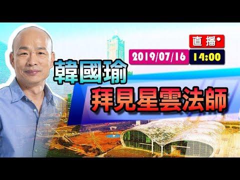 【現場直擊】韓國瑜拜見星雲法師#中視新聞LIVE直播
