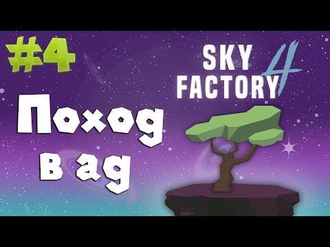 #4 Каков он ад на этой сборке??? I SkyFactory 4 I 1.12.2