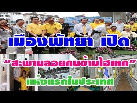 แห่งแรกของไทย!! สะพานลอยคนข้ามไฮเทคสำหรับผู้สูงอายุ และผู้พิการ